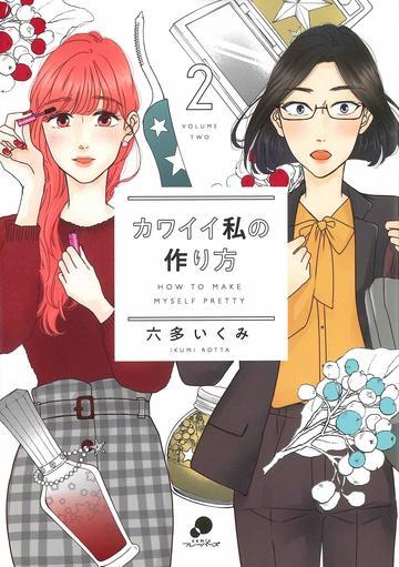 カワイイ私の作り方 (2) (ニチブンコミックス)