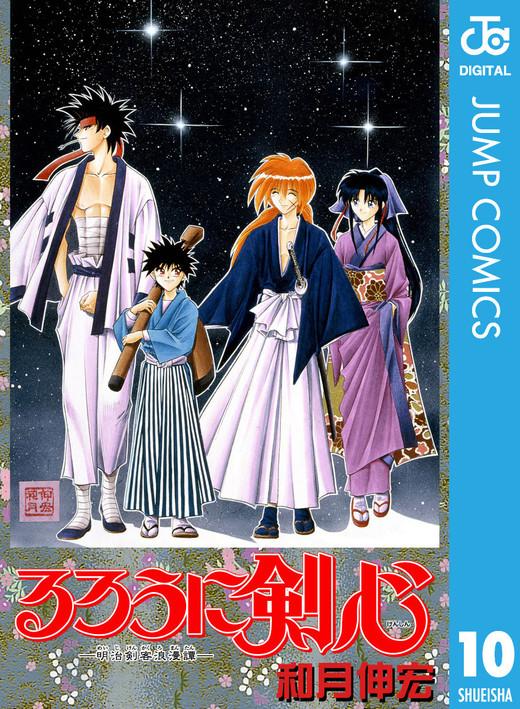るろうに剣心 10 (ジャンプコミックス)