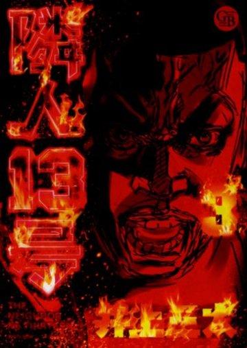 隣人13号 3 (幻冬舎コミックス漫画文庫 い 1-3)