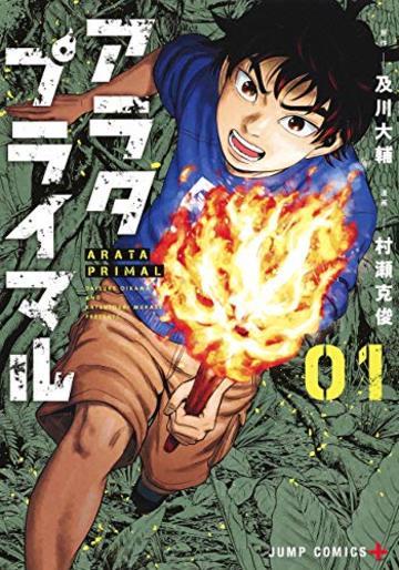 アラタプライマル 1 (ジャンプコミックス)