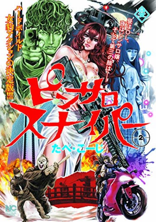 ピンサロスナイパー (2) (ニチブンコミックス)