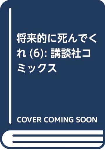 将来的に死んでくれ(6) (講談社コミックス)