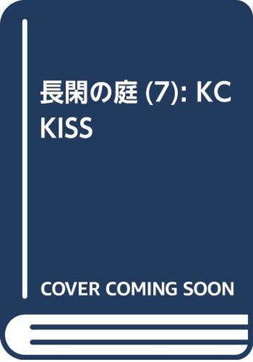 長閑の庭(7) (KC KISS)