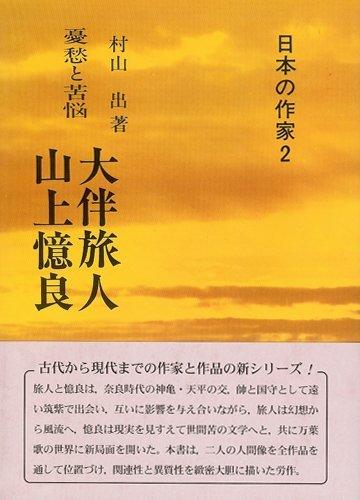 大伴旅人・山上憶良―憂愁と苦悩 (日本の作家 (2))