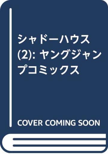 シャドーハウス 2 (ヤングジャンプコミックス)