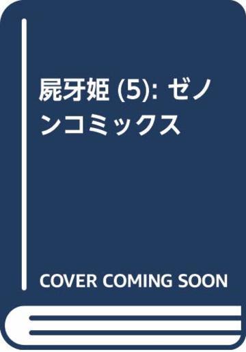 屍牙姫 5 (ゼノンコミックス)