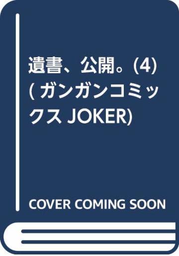 遺書、公開。(4) (ガンガンコミックスJOKER)