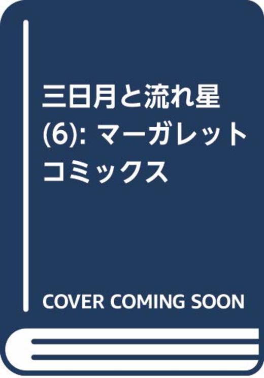 三日月と流れ星 6 (マーガレットコミックス)