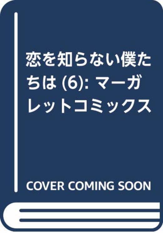 恋を知らない僕たちは 6 (マーガレットコミックス)