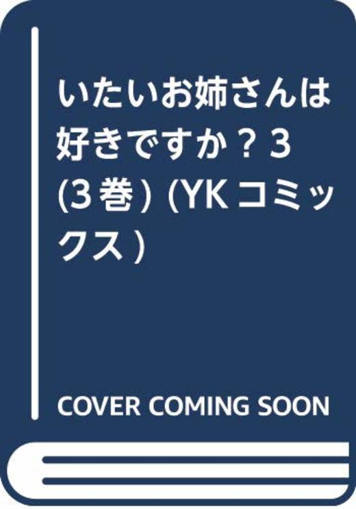 いたいお姉さんは好きですか? 3 (3巻) (YKコミックス)