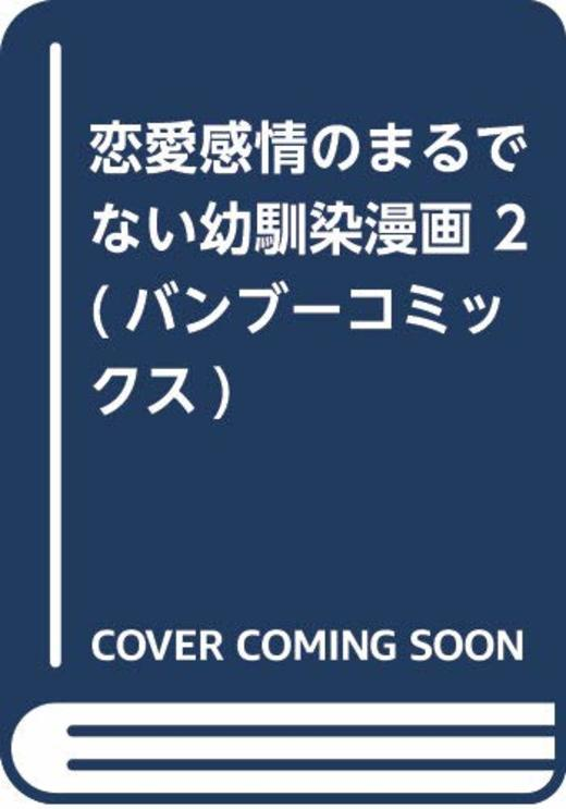 恋愛感情のまるでない幼馴染漫画 2 (バンブーコミックス)