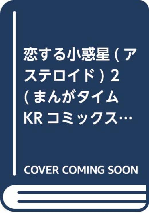恋する小惑星 (2) (まんがタイムKRコミックス)