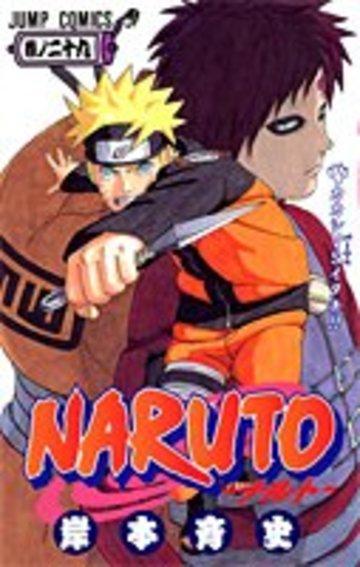 NARUTO -ナルト- 29 (ジャンプコミックス)
