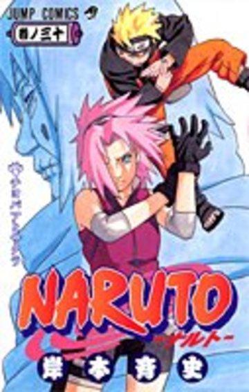 NARUTO -ナルト- 30 (ジャンプコミックス)