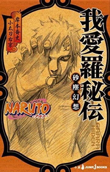 NARUTO―ナルト― 我愛羅秘伝 砂塵幻想 (JUMP j BOOKS)