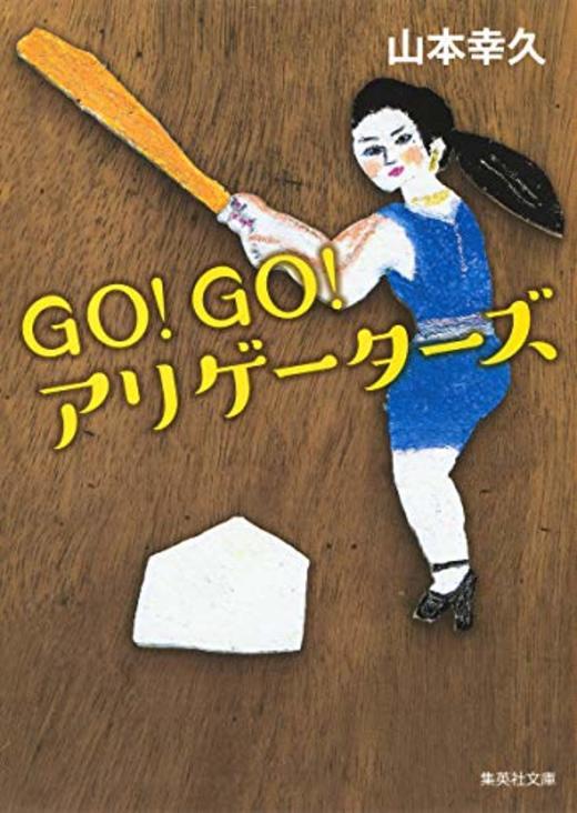 GO!GO!アリゲーターズ (集英社文庫)
