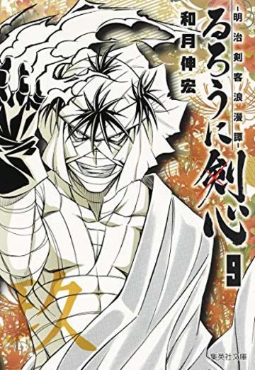 るろうに剣心 9 ―明治剣客浪漫譚― (集英社文庫(コミック版))