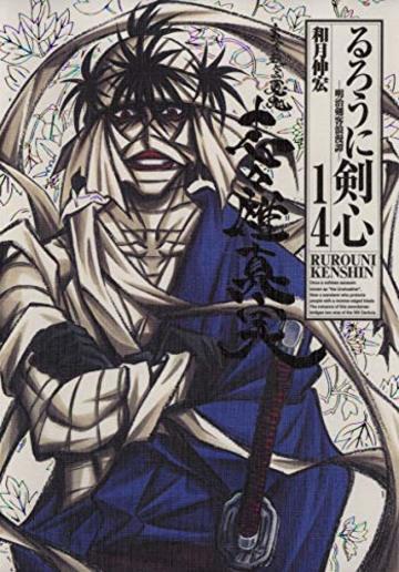 るろうに剣心 完全版 14 (ジャンプコミックス)