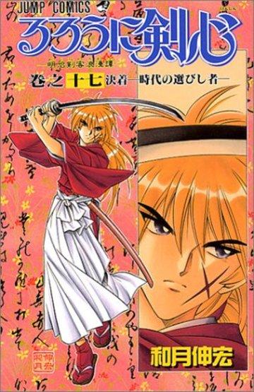 るろうに剣心 17 (ジャンプコミックス)