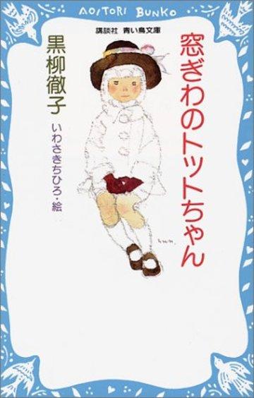 窓ぎわのトットちゃん (講談社青い鳥文庫)
