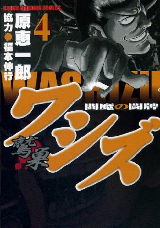 ワシズ -閻魔の闘牌- (4) (近代麻雀コミックス)