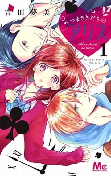 つまさきだちのアリス 1 (マーガレットコミックス)