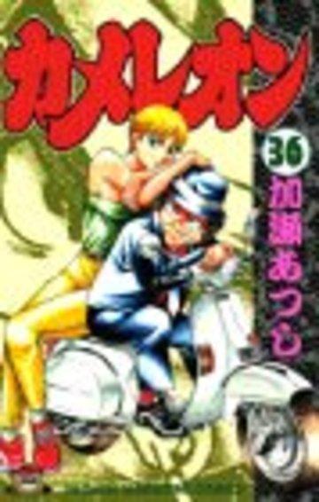 カメレオン (36) (講談社コミックス―Shonen magazine comics (2487巻))