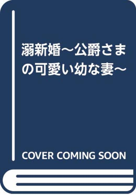 溺新婚~公爵さまの可愛い幼な妻~ (乙女ドルチェ・コミックス)