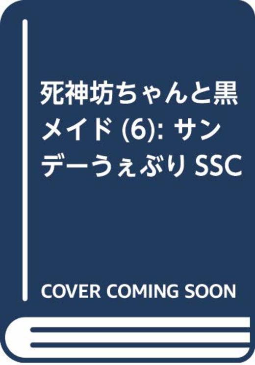 死神坊ちゃんと黒メイド(6): サンデーうぇぶりSSC