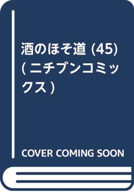 酒のほそ道 (45) (ニチブンコミックス)