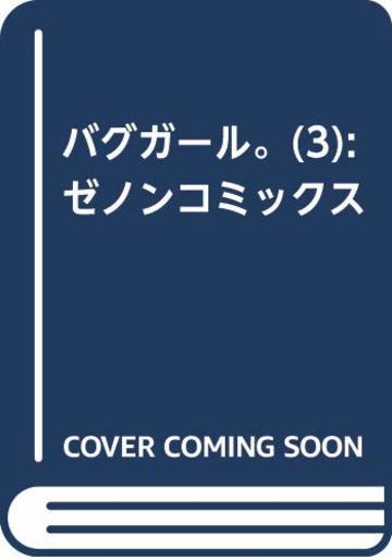 バグガール。 3 (ゼノンコミックス)