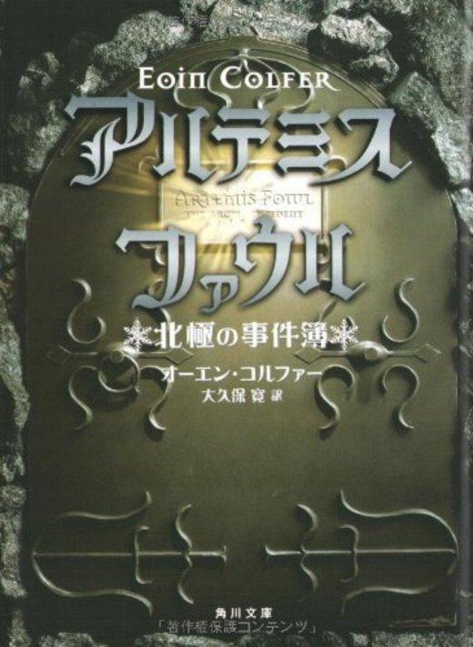 アルテミス・ファウル 北極の事件簿 (角川文庫)