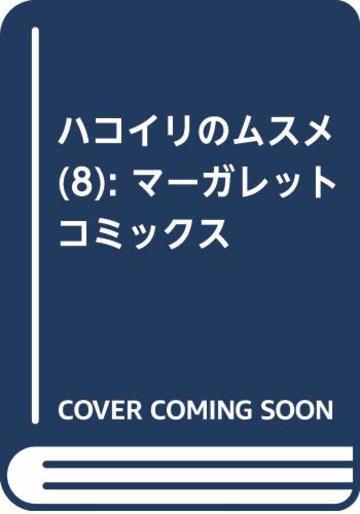 ハコイリのムスメ 8 (マーガレットコミックス)
