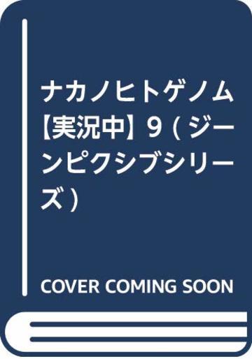 ナカノヒトゲノム【実況中】 9 (ジーンピクシブシリーズ)
