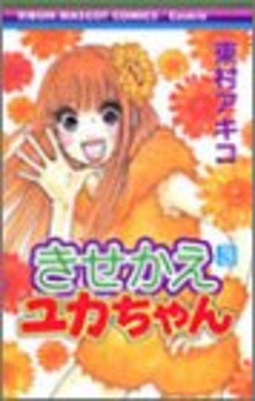 きせかえユカちゃん 3 (りぼんマスコットコミックス)