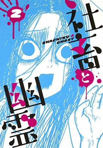 社畜と幽霊 2 (ヤングジャンプコミックス)
