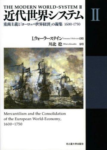 近代世界システムⅡ―重商主義と「ヨーロッパ世界経済」の凝集 1600-1750―
