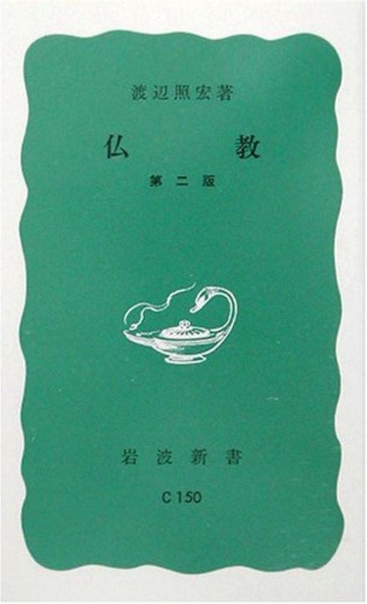 仏教 第2版 (岩波新書)