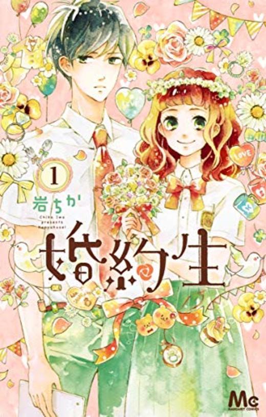 婚約生 1 (マーガレットコミックス)