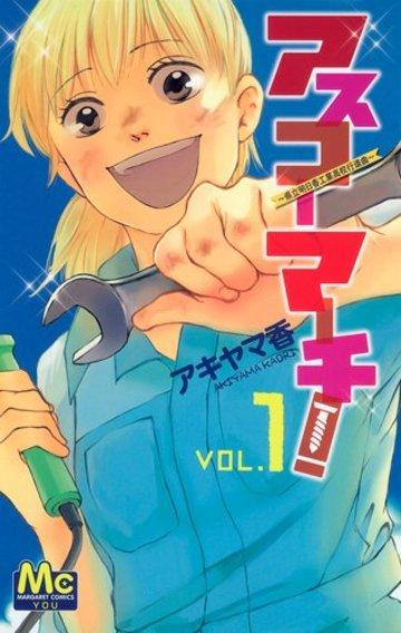 アスコーマーチ! 1 (マーガレットコミックス)