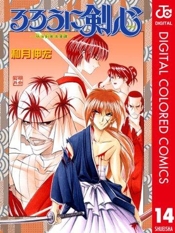 ろうに剣心 14 (ジャンプコミックス)