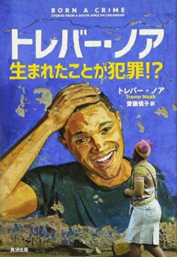 トレバー・ノア 生まれたことが犯罪! ?