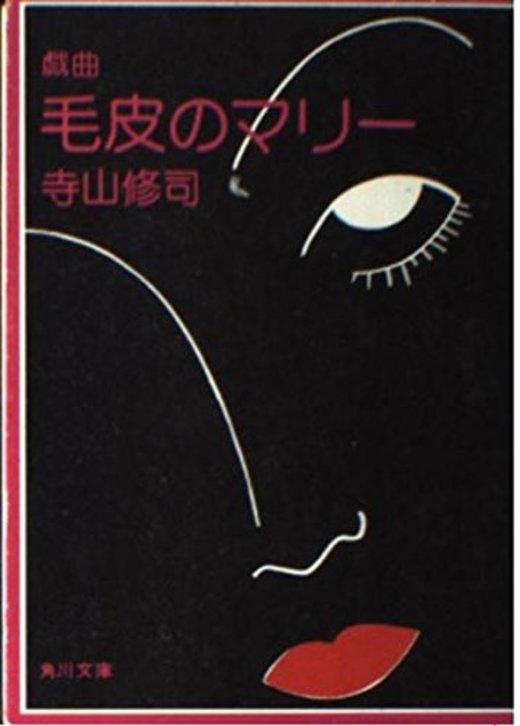 毛皮のマリー―戯曲 (角川文庫)