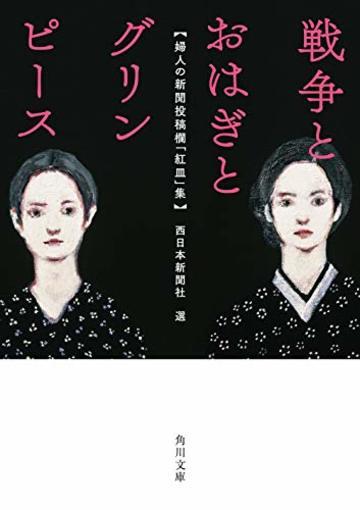 戦争とおはぎとグリンピース 婦人の新聞投稿欄「紅皿」集 (角川文庫)