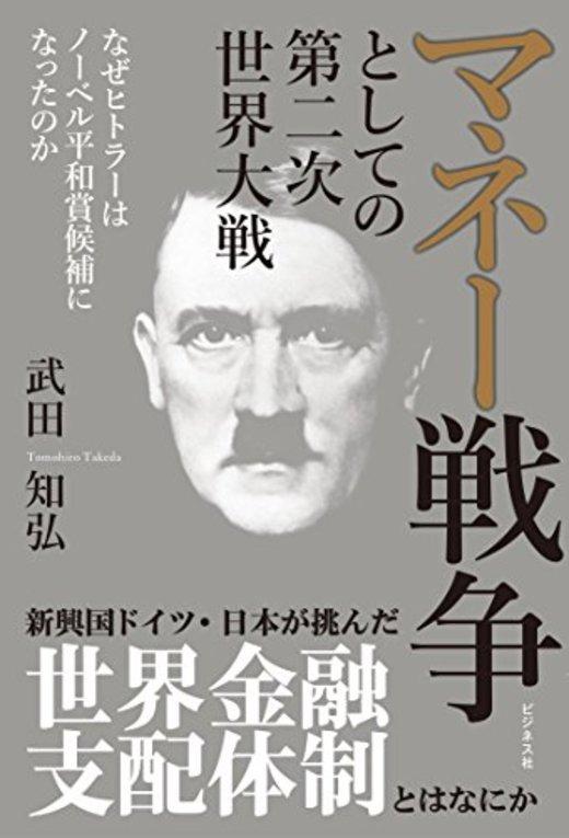 マネー戦争としての第二次世界大戦