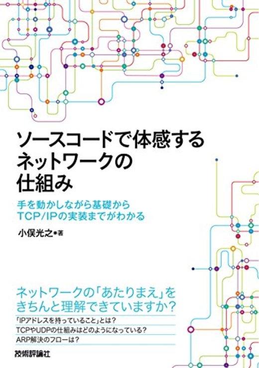 ソースコードで体感するネットワークの仕組み ~手を動かしながら基礎からTCP/IPの実装までがわかる