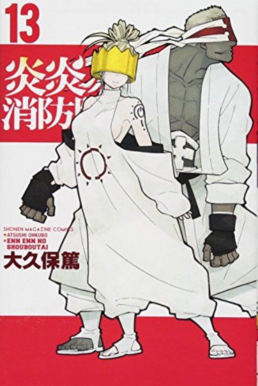 炎炎ノ消防隊(13) (講談社コミックス)