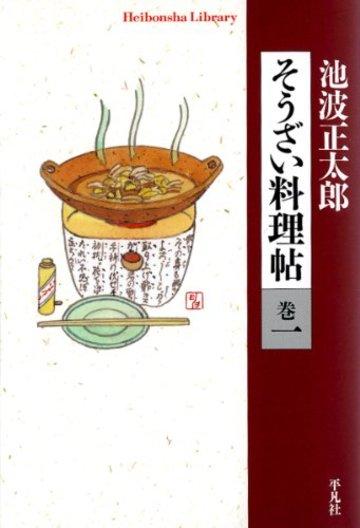 そうざい料理帖 巻一 (平凡社ライブラリー)