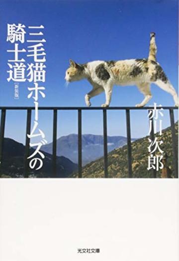 三毛猫ホームズの騎士道 新装版 (光文社文庫)