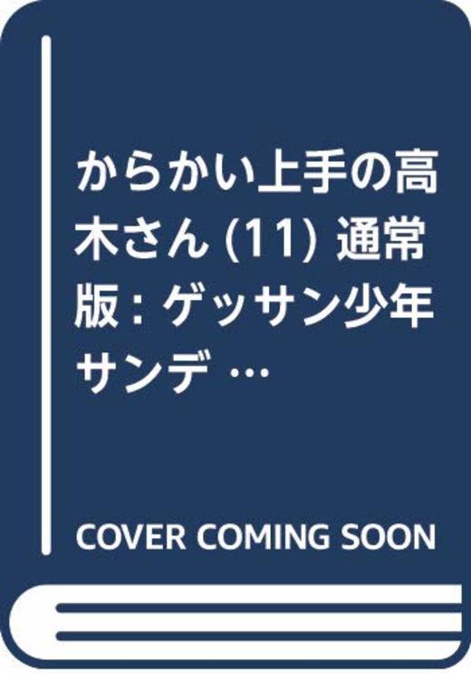 からかい上手の高木さん (11) (ゲッサン少年サンデーコミックス)